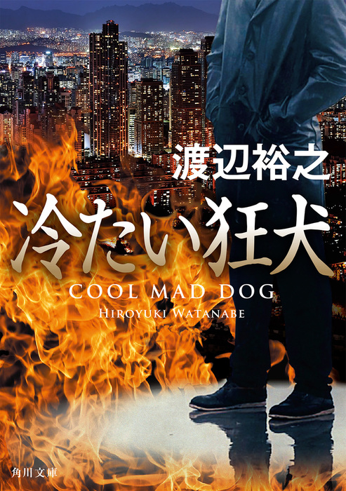 冷たい狂犬拡大写真
