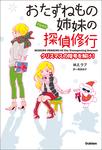File4 クリスマスの暗号を解け!-電子書籍