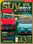 ニューモデル速報 統括シリーズ 2017年 国産&輸入SUVのすべて-電子書籍
