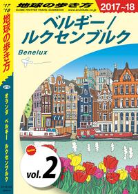 地球の歩き方 A19 オランダ/ベルギー/ルクセンブルク 2017-2018 【分冊】 2 ベルギー/ルクセンブルク