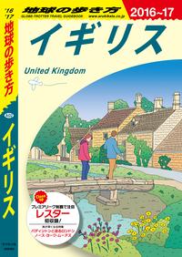 地球の歩き方 A02 イギリス 2016-2017-電子書籍