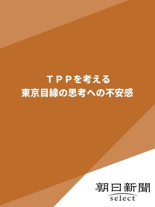 TPPを考える 東京目線の思考への不安感拡大写真