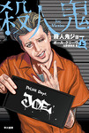 殺人鬼ジョー(上)-電子書籍