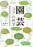 園芸 「コツ」の科学 植物栽培の「なぜ」がわかる-電子書籍