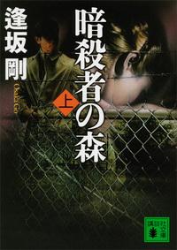 暗殺者の森(上)-電子書籍