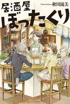 「居酒屋ぼったくり(アルファポリス)」シリーズ