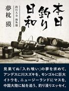 「本日釣り日和―釣行大全」シリーズ