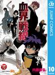 血界戦線―妖眼幻視行― 10-電子書籍