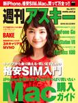 週刊アスキー No.1071 (2016年3月22日発行)-電子書籍
