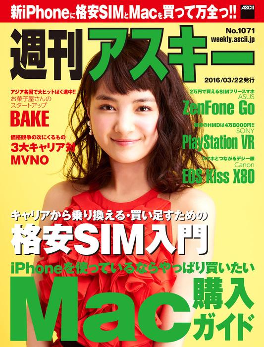 週刊アスキー No.1071 (2016年3月22日発行)-電子書籍-拡大画像