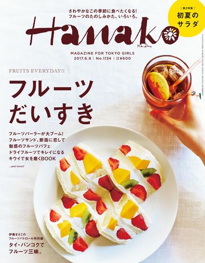 Hanako (ハナコ) 2017年 6月8日号 No.1134 [フルーツだいすき。]-電子書籍