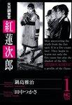 火災調査官 紅蓮次郎 1-電子書籍