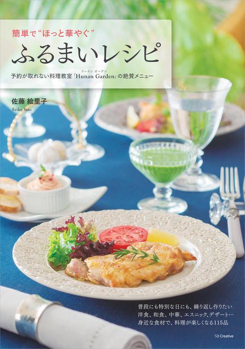 """簡単で""""ほっと華やぐ""""ふるまいレシピ―予約が取れない料理教室「Hunan Garden」の絶賛メニュー-電子書籍-拡大画像"""