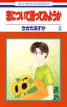 恋について語ってみようか 2巻-電子書籍