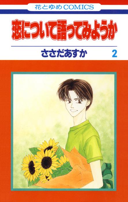 恋について語ってみようか 2巻拡大写真