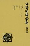 谷崎潤一郎全集〈第11巻〉-電子書籍