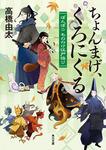 ちょんまげ、くろにくる ぽんぽこ もののけ江戸語り-電子書籍