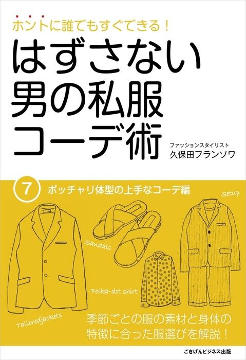 はずさない男の私服コーデ術(7)拡大写真
