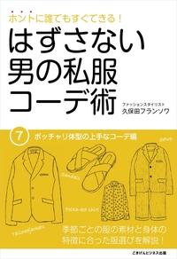 はずさない男の私服コーデ術(7)