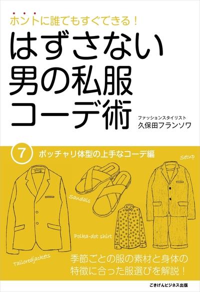 はずさない男の私服コーデ術(7)-電子書籍