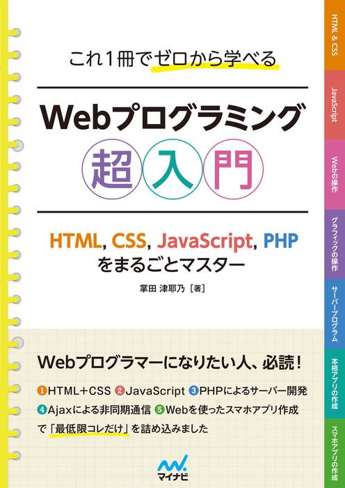 これ1冊でゼロから学べる Webプログラミング超入門 ―HTML,CSS,JavaScript,PHPをまるごとマスタ―拡大写真