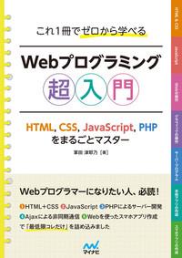 これ1冊でゼロから学べる Webプログラミング超入門 ―HTML,CSS,JavaScript,PHPをまるごとマスタ―-電子書籍
