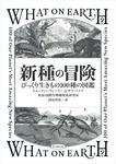 新種の冒険 びっくり生きもの100種の図鑑-電子書籍