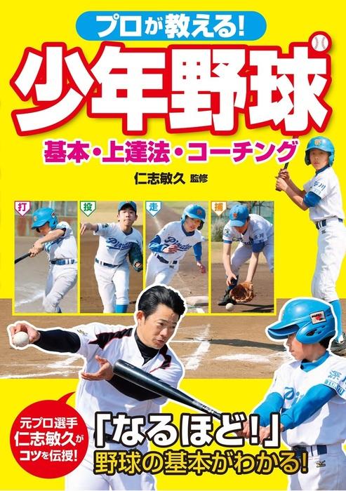 プロが教える! 少年野球 基本・上達法・コーチング拡大写真