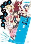 まどか☆えんがわ 3巻-電子書籍