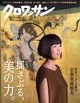 クロワッサン 2016年 10月25日号 No.935-電子書籍
