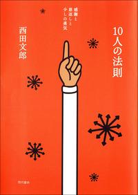 10人の法則-電子書籍