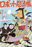 ロボット忍法帳-電子書籍