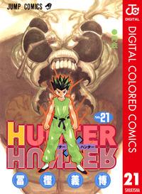 HUNTER×HUNTER カラー版 21