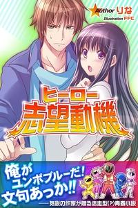 ヒーロー志望動機-電子書籍