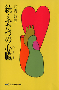 続・ふたつの心臓(ハート)-電子書籍