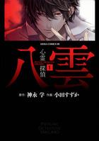 「心霊探偵八雲(あすかコミックスDX)」シリーズ