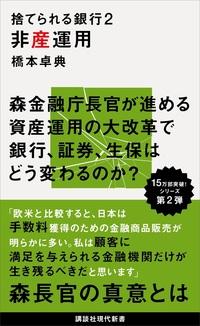 捨てられる銀行2 非産運用-電子書籍
