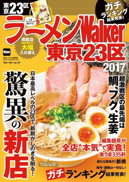 ラーメンWalker東京23区2017拡大写真