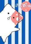 きのこいぬ(4)-電子書籍