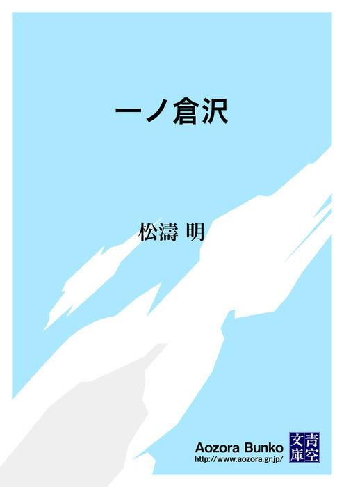 一ノ倉沢拡大写真