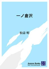 一ノ倉沢-電子書籍