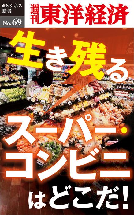 生き残るスーパー・コンビニはどこだ!―週刊東洋経済eビジネス新書No.69-電子書籍-拡大画像