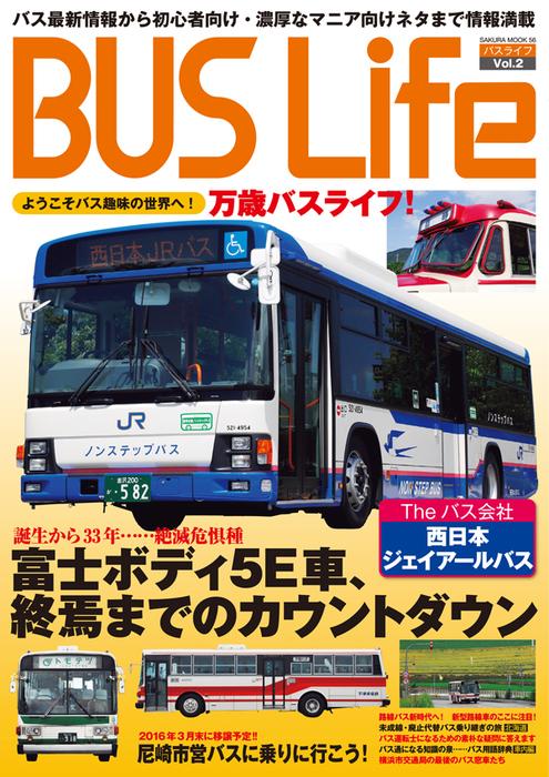 BUS Life vol.2拡大写真
