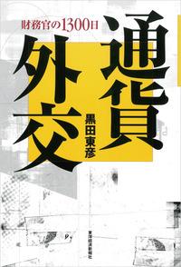 通貨外交―財務官の1300日-電子書籍