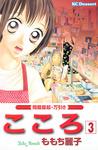 こころ(3)-電子書籍