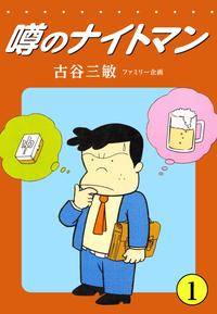 噂のナイトマン(1)-電子書籍
