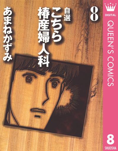 自選 こちら椿産婦人科 8-電子書籍