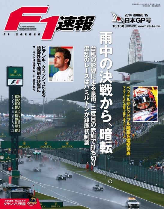 F1速報 2014 Rd15 日本GP号拡大写真
