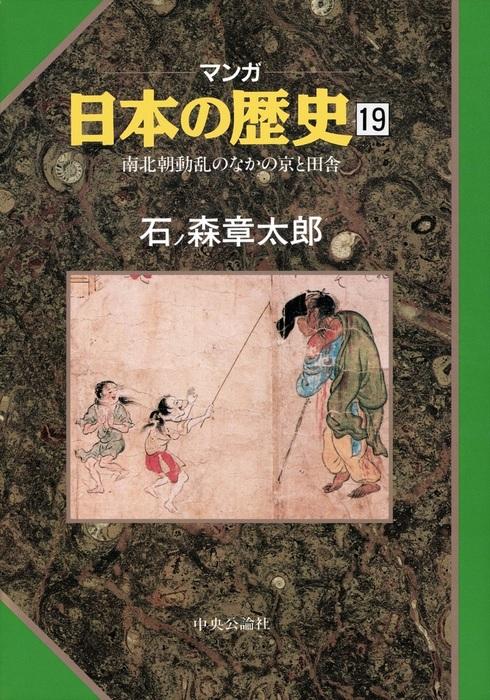 マンガ日本の歴史19(中世篇) - 南北朝動乱のなかの京と田舎拡大写真