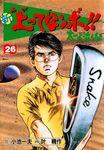 新上ってなンボ!! ~太一よ泣くな~ 26-電子書籍